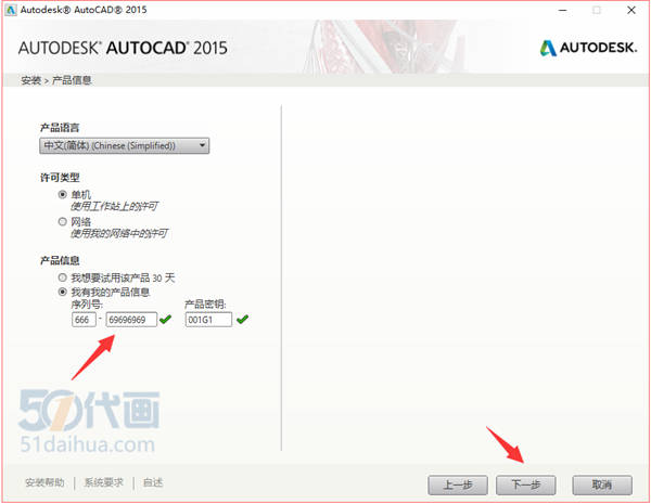 cad2015下载安装激活序列号教程图片