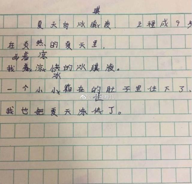 这位小学生作名录了!爸妈给跪了.文火里高中湟毕业图片