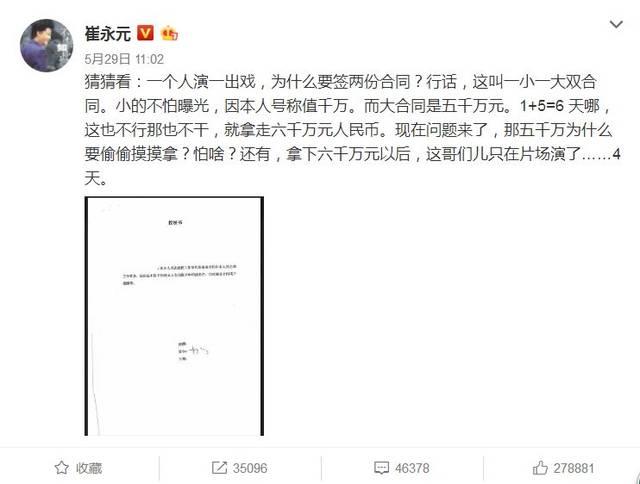 """国家税务总局介入范冰冰""""阴阳合同""""事件 崔永元回应:愿意配合"""
