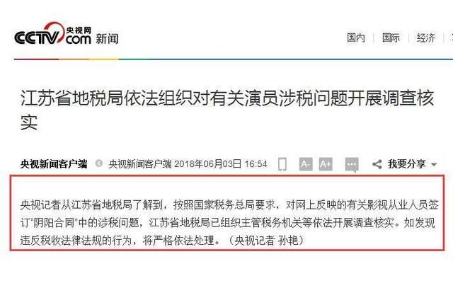 崔永元爆料范冰冰大小合同逃税违法最新消息:税务局已介入调查_