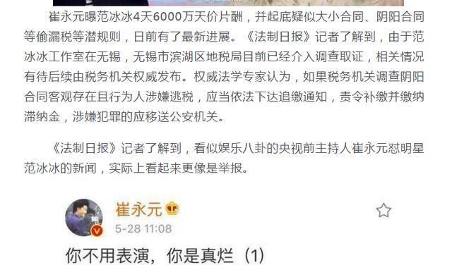 宋祖德正式站队:查税应请黄毅清顾问崔永元值得塑蜡像_凤凰彩票