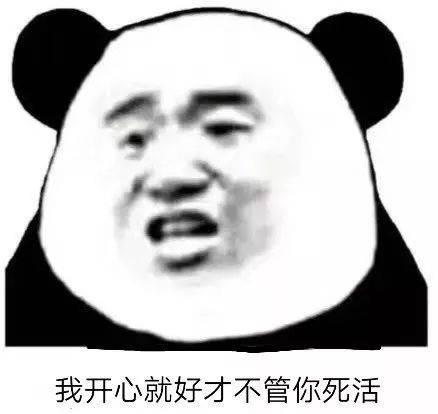 ios12全新功能memoji自捏表情包 熊猫头富婆叫我告辞系列图片