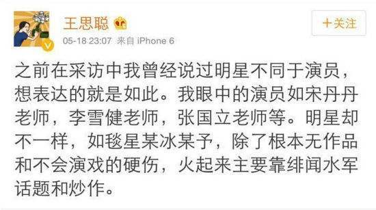 崔永元单挑两大上市公司数十明星导演王思聪怒吼:力挺你律师费我