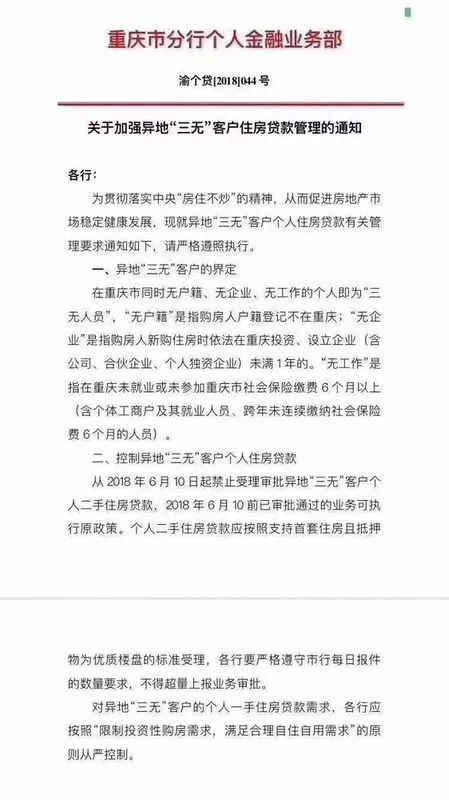 """""""三无""""重庆买二手房6月10号后严禁贷款是真的吗?"""