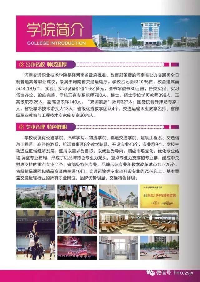 河南交通职业技术学院2018年普通招生