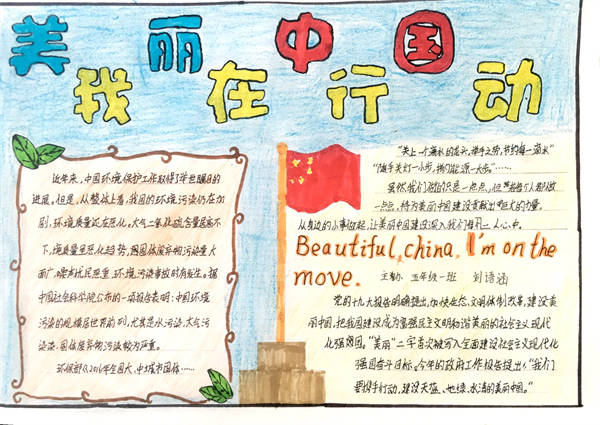 不制造白色垃圾;不用一次性筷子…… 学校还举行了手抄报评比活动图片