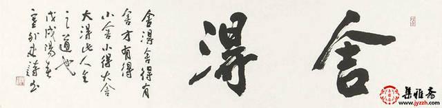 人到中年若是不如意,读懂佛家中的这二字,前途光明,百事可成!图片