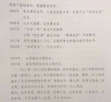 2018山东v高中高中作文题来了:写给2035年的那个ta自我鉴定团员300字语文图片