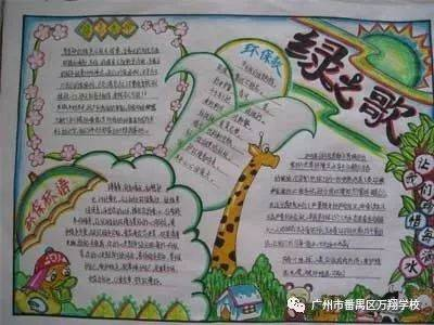 """在读书的同学还举办了一场内容为""""畅游书海,好书伴我成长""""的手抄报"""