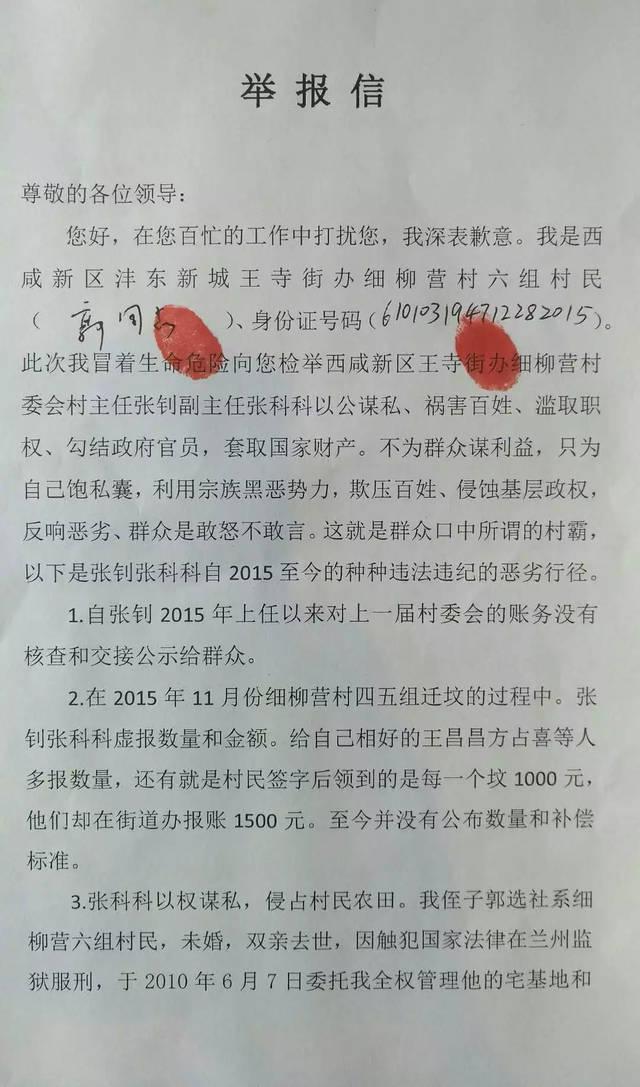 """西安沣东新城细柳营村主任张钊遭实名举报贪污村民""""迁坟钱"""""""