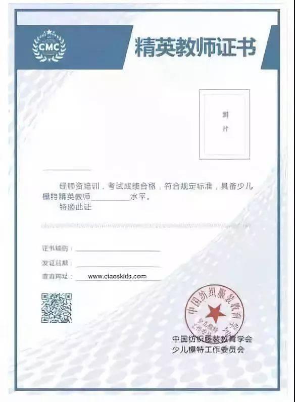 uncmc少儿模特师资培训(广东深圳站 )
