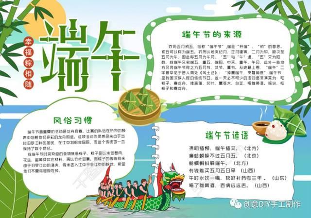 《端午节源于纪念屈原》,《我国的传统节日端午节》,《四种端午节由来图片
