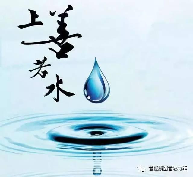 本期的诵读者是来自泽州公司的刘晶晶,她为大家分享的是《上善若水》.图片