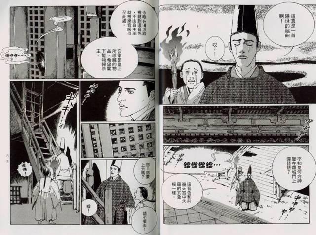 平沢漫畫家
