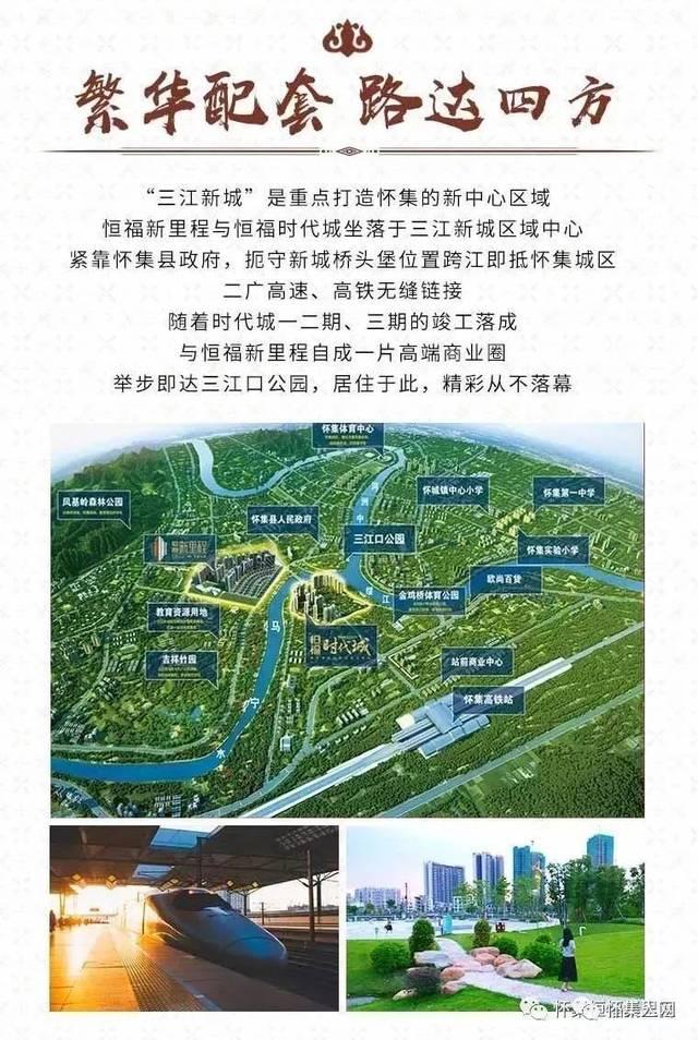 恒福新里程营销中心 怀集县城三江北路1号(即新政府旁) 风水文化博大