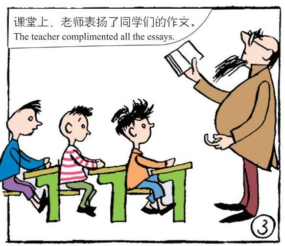 【父与子】漫画连载:帮儿子写作文的代价图片