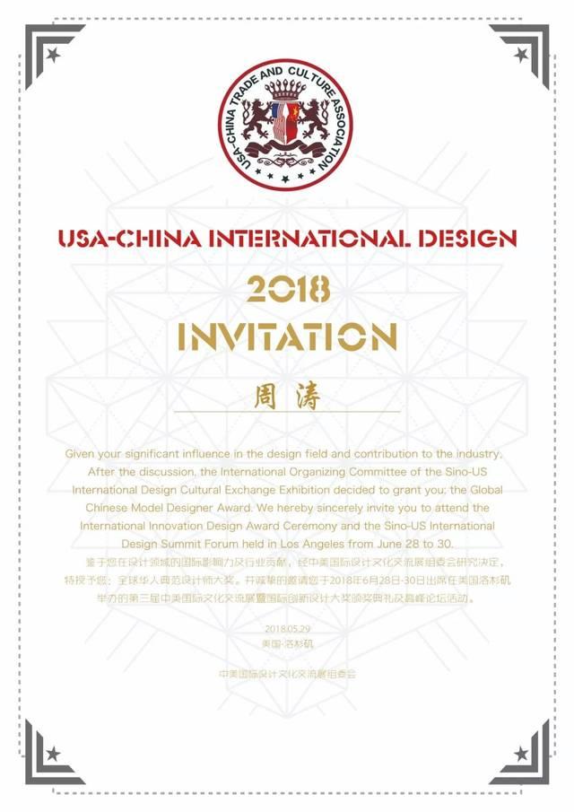 leogd 荣誉 | 利昂设计集团董事长周涛先生荣膺2018美国全球影响力