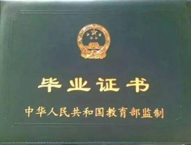 99年大专毕业证外壳_毕业颁发统招大专或本科毕业证