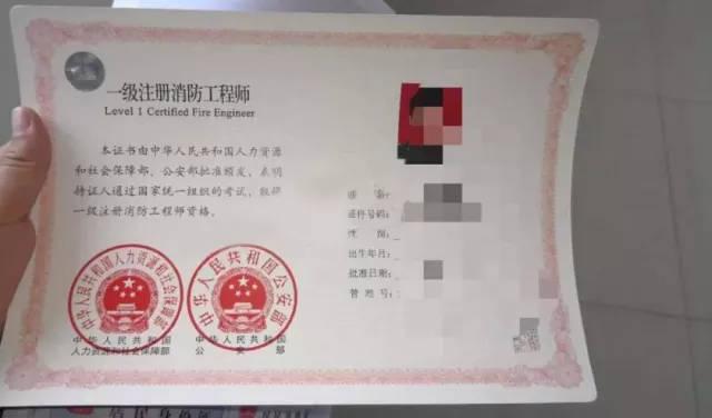 偷拍自拍第1页撸_天啊撸,新版消防证书竟和房产证长得一样!