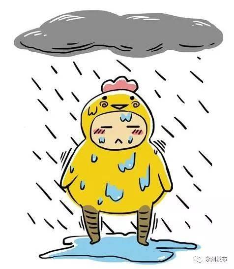 建议大家近期出门把伞带上,最好减少出门的时间,不然,被淋成落汤鸡的图片