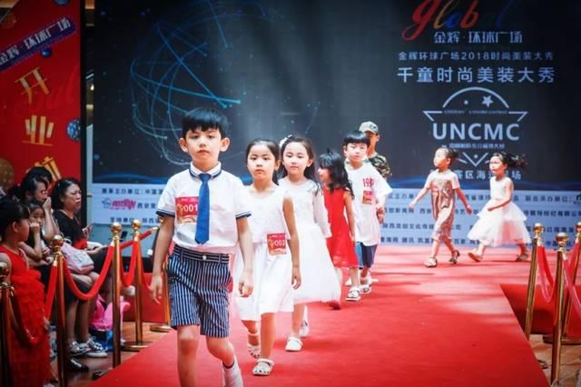 赛事  2018uncmc中国国际少儿模特大赛陕西赛区海选暨