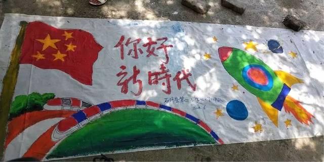 """石阡县第二小学二(7)中队""""你好,新时代""""百米长卷户外亲子绘画活动图片"""