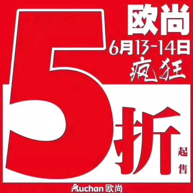【【好消息】】6月13&14日,欧尚超市五折无套路!图片