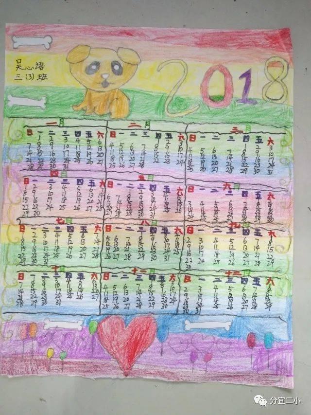 年月日是三年级下册数学第六单元的教学内容,通过制作年历手抄报,巩固图片