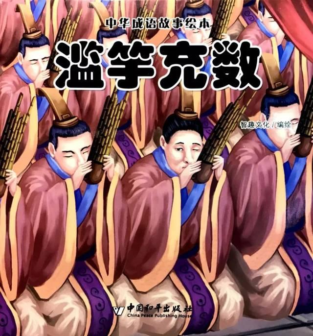 墨洋之声丨中华成语故事绘本《滥竽充数》图片