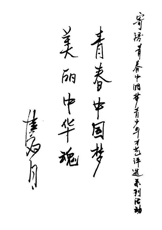 """2018""""青春中国梦""""青少年才艺展演系列活动舞蹈教学成果展演"""