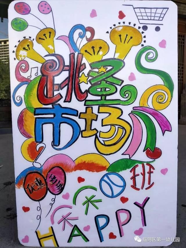 义卖店铺手绘图片儿童