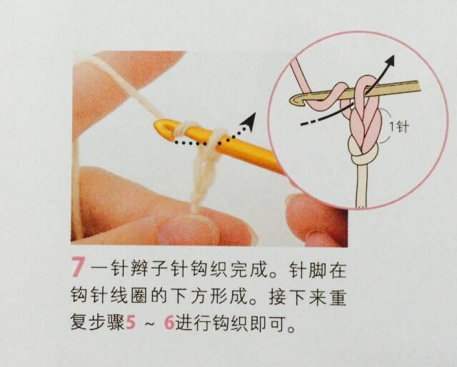 消失针法图解步骤