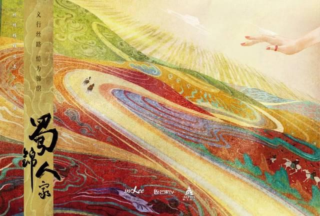 美锦,美意,美情:《蜀锦人家》义行丝路,锦为情织再塑锦官繁华图片