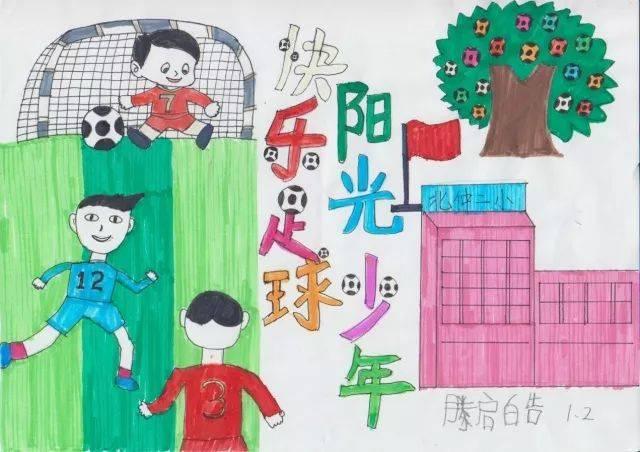 六股票三班本次足球文化节,绘画还从同学们绘制的节徽v股票,足球学校上交年级k线图图片