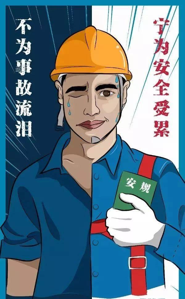 电力工人为什么要戴安全帽?图片