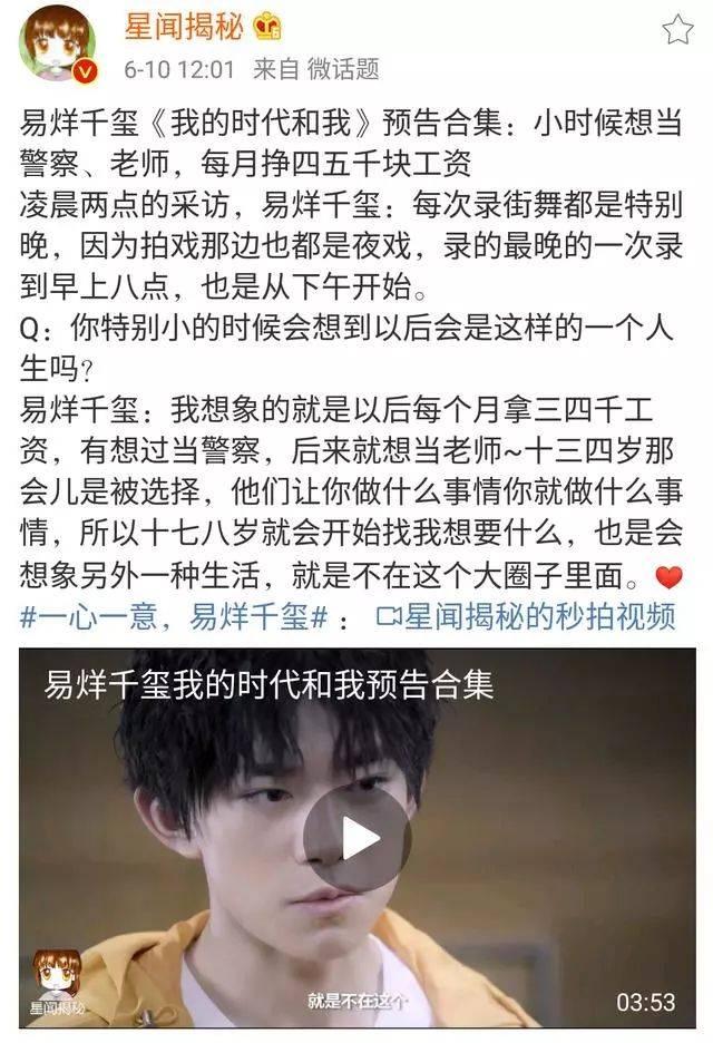 王源相约在戛纳王俊凯过往心酸照片腾讯新闻采访千玺