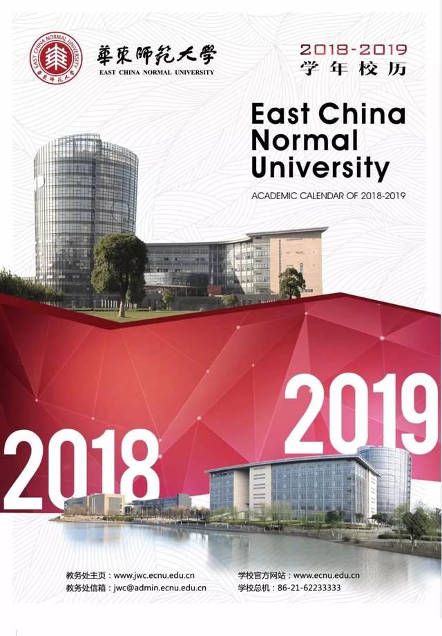 包括复旦大学,上海交通大学,华东师范大学,华东理工大学,上海外国语优美小学生成语图片