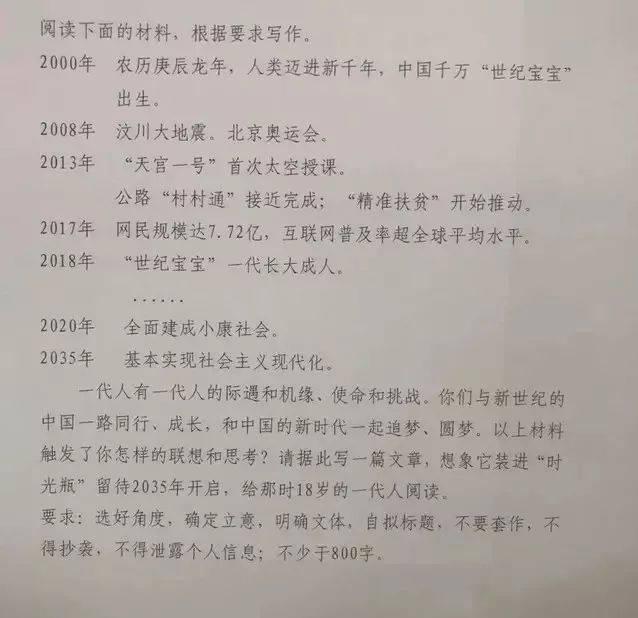"""2018年全国i卷作文试题是""""世纪宝宝中国梦""""."""