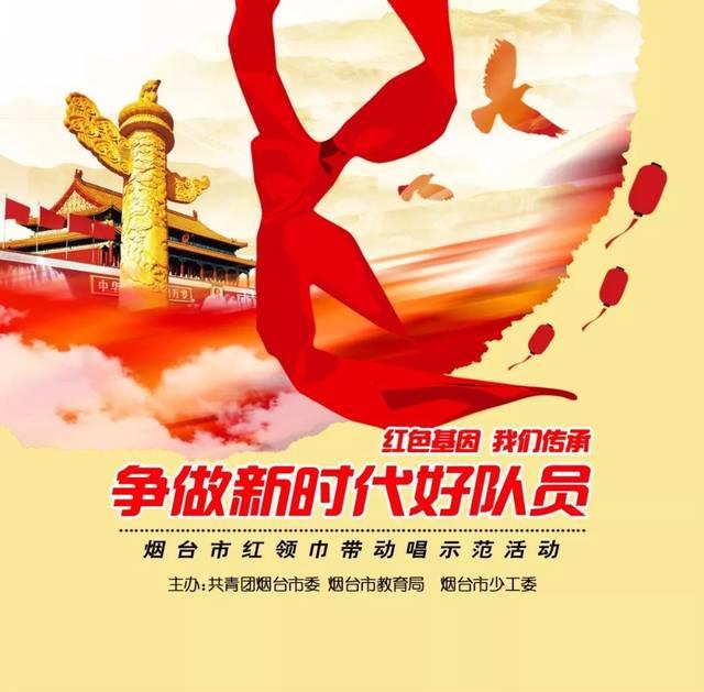 【红领巾带动唱】《红领巾相约中国梦》——莱州市实验小学