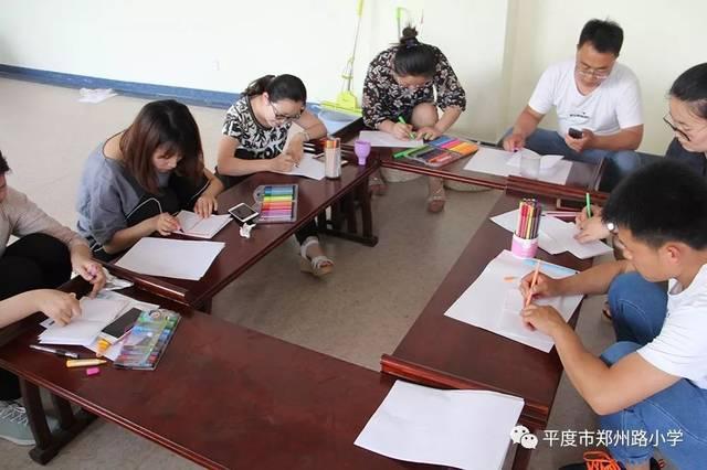 小学教师如何减压_心理减压,快乐工作 ——郑州路小学开展青年教师心理减压活动