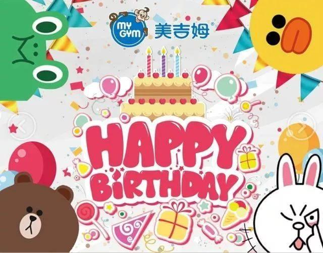 【活动通知】6月15日布朗熊生日会,爸爸妈妈请带宝贝准时参加哦