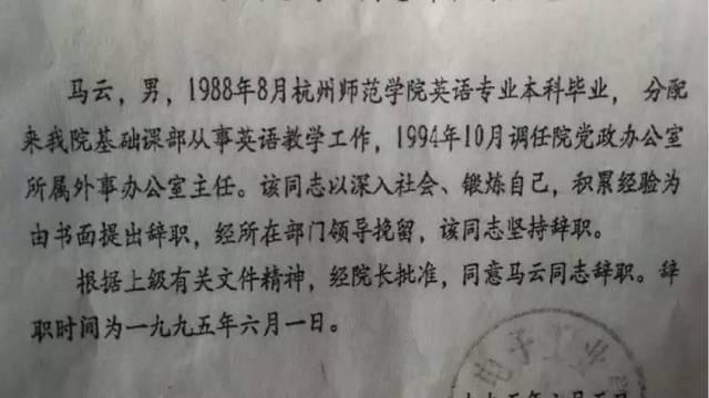 1995年,马云从杭州电子工业学院辞职