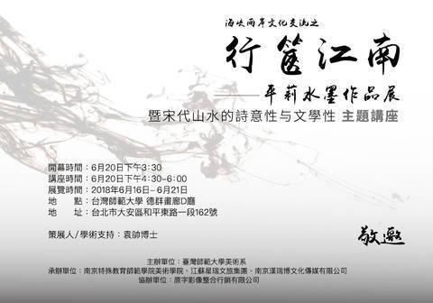 主要从事中国画技法及理论教学 社会兼职: 江苏省美术家协会会员 江苏图片