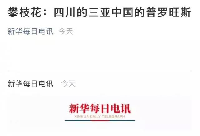 攀枝花芒果网:新华社评攀枝花:四川的三亚,中国的普罗旺斯!