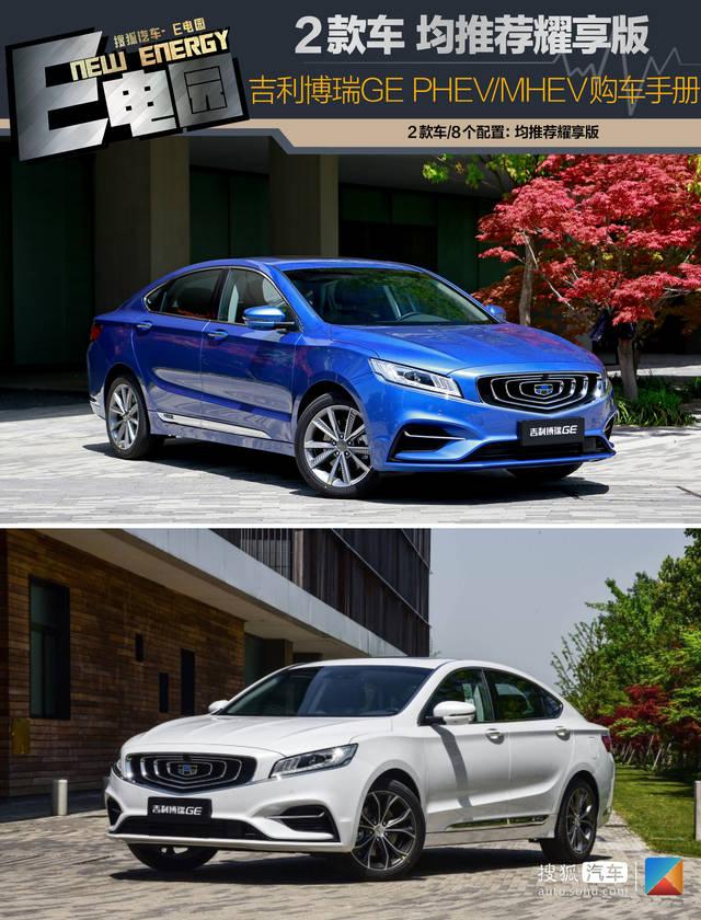 2款车均测试耀享版吉利宝马ge购车手册-汽车频道博瑞x7推荐图片