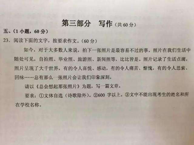 初中:最全2007-2017广州中考作文语文2017年广州中考作文日记700v初中题目的链接中字图片