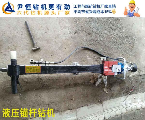 同气动锚杆钻机相比, 液压锚杆钻机具有能耗低,钻孔速度快,输出功率图片