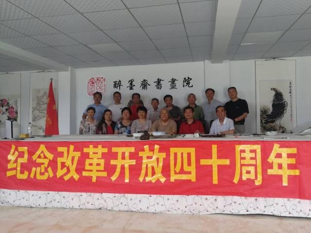 丹青中国梦—纪念改革开放四十周年书画笔会活动在合肥醉墨斋书画院