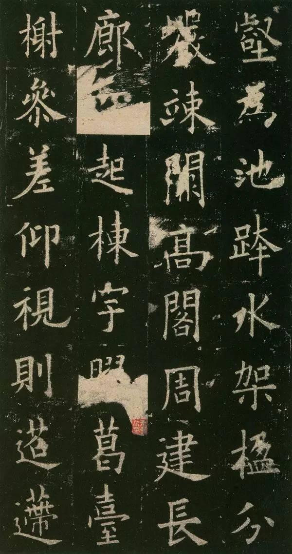 《九成宫醴泉铭》,作者魏徵(580—643),字玄成,魏州曲城(今河北省