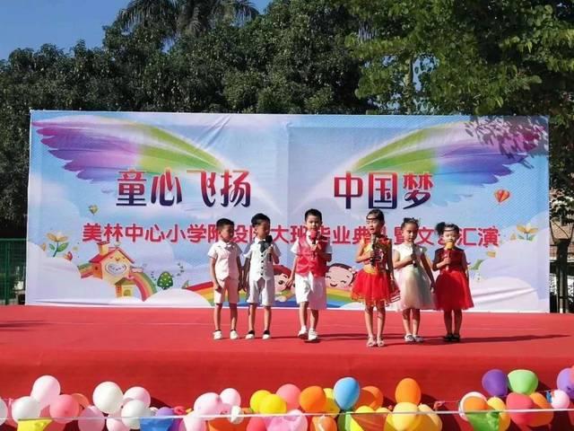 【童心飞扬 中国梦】美林中心小学附设幼儿园大班毕业